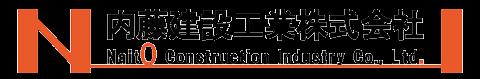 内藤建設工業株式会社