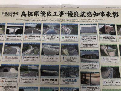 県優良工事新聞掲載